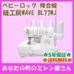 縫工房 BL76W
