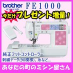 【フッコン付!】ブラザー 刺しゅうミシン FE1000[90模様のCDプレゼント]【送料無料(北海道/九州/沖縄/離島を除く)】【5年保証】【FM800の上位モデルです♪】