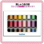 ★ブラザー刺繍糸 ウルトラポス23色セット 対象FE1000,N150(※ミシン本体と同時購入用/同梱専用)
