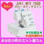 JUKI カバーステッチミシン MCS-1500(3本針4本糸)【送料無料(北海道/九州/沖縄/離島を除く)】【到着後レビューを書いて5年保証】[MCS1500]