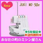 JUKI ロックミシン MO-50e(2本針4本糸)【送料無料(北海道/九州/沖縄/離島を除く)】【到着後レビューを書いて5年保証】[MO50e]