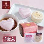 美噌元バレンタインセット 2個箱