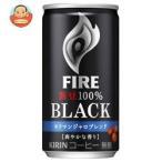 【旧デザイン】キリン FIRE(ファイア) 新豆100% ブラック キリマンジャロブレンド 185g缶×30本入