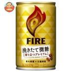 【旧デザイン】キリン FIRE(ファイア) 挽きたて微糖 155g缶×30本入