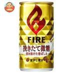 【旧デザイン】キリン FIRE(ファイア) 挽きたて微糖 185g缶×30本入