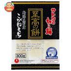 サトウ食品 サトウの切り餅 至高の餅 新潟県魚沼産こがねもち 300g×12個入