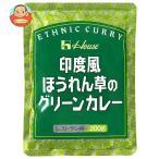 ハウス食品 印度風ほうれん草のグリーンカレー 200g×30(10×3)個入