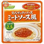 ハウス食品 やさしくラクケア スパゲッティミートソース風(低たんぱくミート入り) 100g×40個入