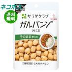 【全国送料無料】【ネコポス】キューピー サラダクラブ ガルバンゾ(ひよこ豆) 50g×10袋入