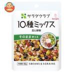 キューピー サラダクラブ 10種ミックス(豆と穀物) 40g×10袋入
