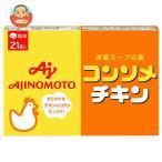 味の素 コンソメ チキン(固形) 21個入り 111.3g×10箱入