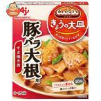 味の素 CookDo(クックドゥ) きょうの大皿 豚バラ大根用 100g×10個入
