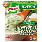 味の素 クノール カップスープ チーズ仕立てのほうれん草のポタージュ (14.5g×3袋)×10箱入