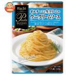 ハチ食品 パスタボーノ ポルチーニと生クリームのウニクリームソース 130g×24個入