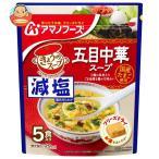 アマノフーズ フリーズドライ 減塩きょうのスープ 五目中華スープ 5食×6袋入