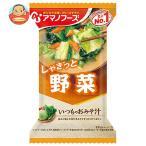 アマノフーズ フリーズドライ いつものおみそ汁 野菜 10食×6箱入