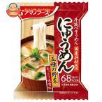 アマノフーズ フリーズドライ にゅうめん 五種の野菜(あっさり味噌味) 4食×12箱入