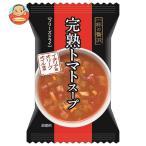 MCLS 一杯の贅沢 完熟トマトスープ イタリア産オリーブオイル使用 8食×2箱入