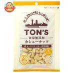 東洋ナッツ食品 トン 食塩無添加 カシューナッツ 90g×10袋入