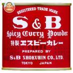 エスビー食品 S&B 赤缶カレー粉 84g缶×10個入