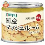 カンピー 国産マッシュルームスライス(天塩使用) 85g缶×24個入