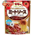 マ・マー トマトの果肉たっぷりのミートソース マッシ...