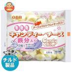 送料無料 【チルド(冷蔵)商品】QBB 徳用キャンディーチーズ鉄分入り 130g×20袋入