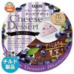 送料無料 【チルド(冷蔵)商品】QBB チーズデザート ブルーベリー6P 90g×12個入