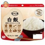 アルファー食品 安心米 白飯 100g×15袋入