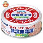 いなば食品 ライトツナ食塩無添加 70g缶×24個入