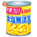 いなば食品 食塩無添加コーン 200g缶×24個入