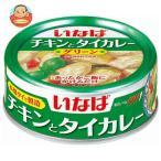 いなば食品 チキンとタイカレー グリーン 125g缶×24個入