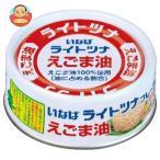 いなば食品 ライトツナ えごま油 70g缶×24個入