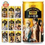 【旧デザイン】アサヒ飲料 WONDA(ワンダ) 金の微糖 185g缶×30本入