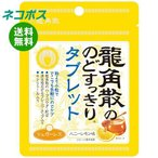 【全国送料無料】【ネコポス】龍角散 龍角散ののどすっきりタブレット ハニーレモン味 10.4g×10袋入