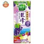 カゴメ 野菜生活100 巨峰ミックス 195ml紙パック×24本入