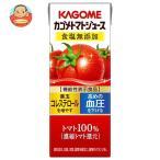 カゴメトマトジュース 食塩無添加 200ml×24本 紙パック