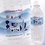 鈴鹿山麓の天然水 500mlペットボトル×24本入