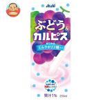 カルピス ぶどう&カルピス 250ml紙パック×24本入