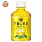 ショッピング紅茶 キリン 【HOT用】午後の紅茶 あたたかいレモンティー 280mlペットボトル×24本入