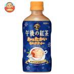 キリン 【HOT用】午後の紅茶 あたたかいミルクティー 345mlペットボトル×24本入