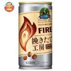 キリン FIRE(ファイア) 挽きたて工房 185g缶×30本入