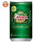 コカコーラ カナダドライ ジンジャーエール 160g缶×30本入 coupon_cc2017coupon