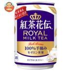 コカコーラ 紅茶花伝 ロイヤルミルクティー 280g缶×24本入