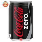 コカコーラコカ・コーラゼロ280ml缶×24本入