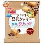 ニッスイ EPA+(エパプラス) ひとくち豆乳クッキー チョコチップカカオ72%入り 28g×10袋入