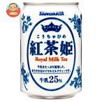 サンガリア 紅茶姫 ロイヤルミルクティー 280g缶×24本入