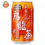 サンガリア あなたの烏龍茶 340g缶×24本入
