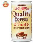 サンガリアクオリティコーヒーカフェオレ185g缶×30本入