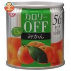 SSK カロリ—OFF みかん 185g缶×24個入